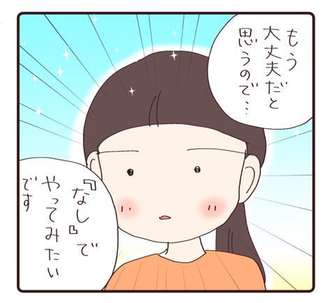 夏休み中の変化④2