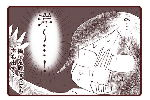 激痛に襲われる①3