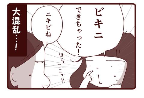 天然炸裂4