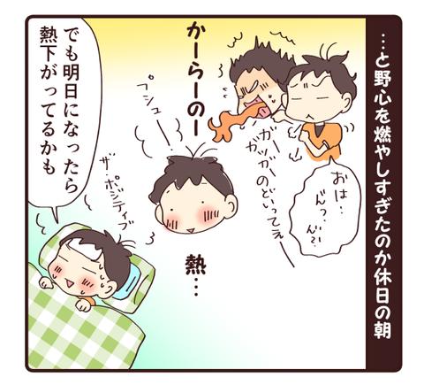憧れの皆勤賞3