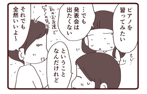 初のピアノ発表会①1