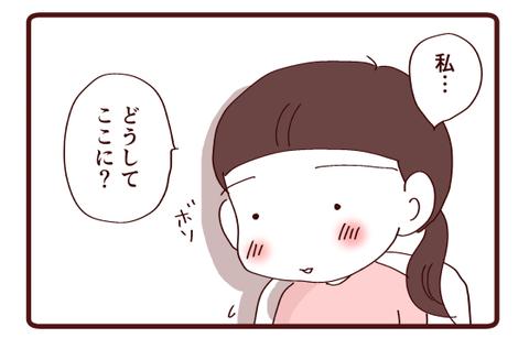 スクールカウンセラー①4