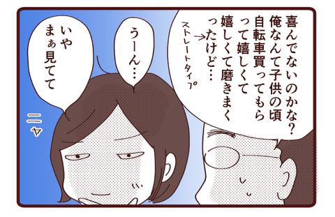 あなたはどっち?3