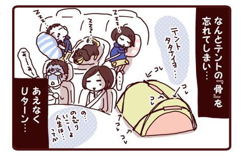 反応がちょっぴり大人…☆キャンプ話2