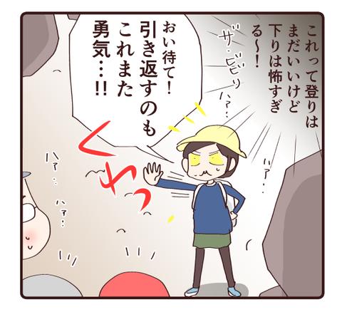 山登り①3