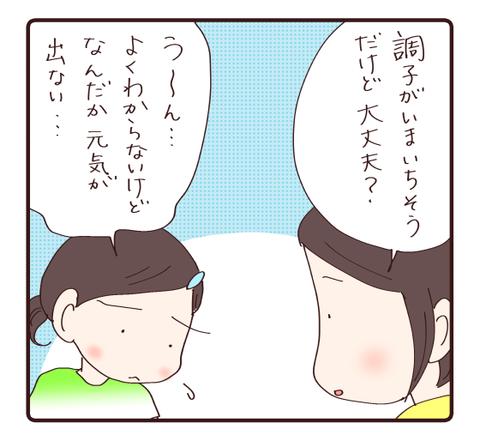 夏休み中の娘の変化②