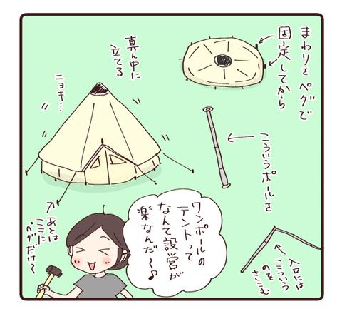高原の里キャンプレポ①4