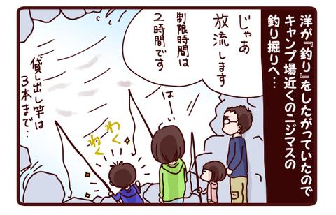 1釣りサバイバル?!①