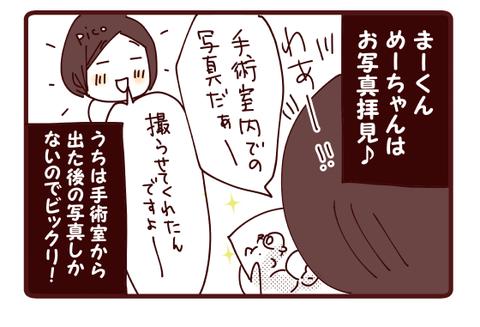 三人旅珍道中☆子どもはすぐに仲良くなる!4