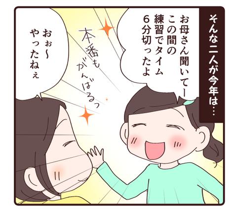 持久走大会と振り返り②3