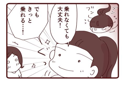 一輪車①4