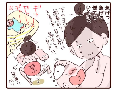 31双子風呂3
