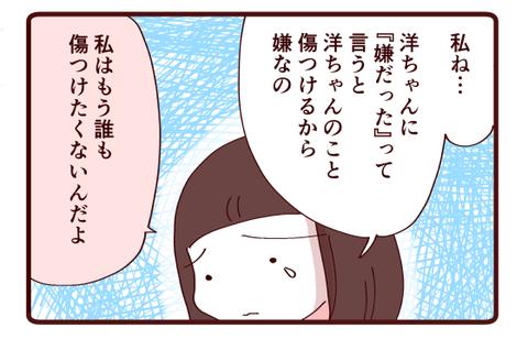 吐き気の症状④