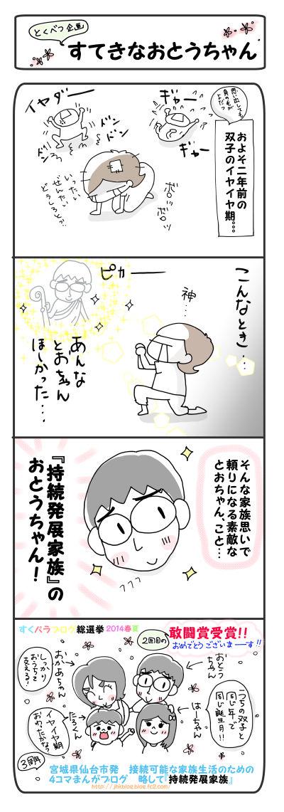 特別企画返し!すてきなおとうちゃん【4コマ】