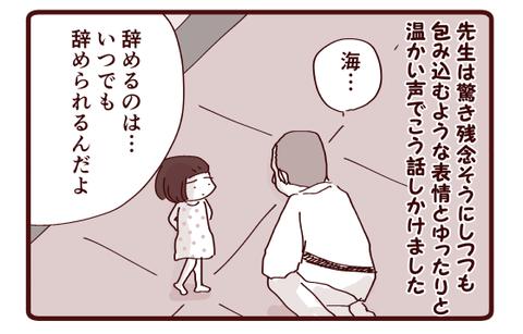 海の習い事③1