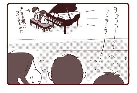 初のピアノ発表会④4