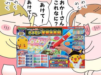 モニター【ポケモン学習大百科】前編