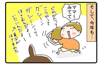 『カブトムシと双子最終回』と『4D!』【更新のお知らせ】
