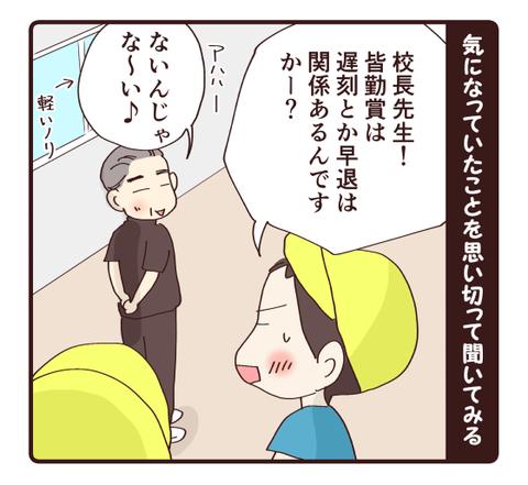 憧れの皆勤賞1