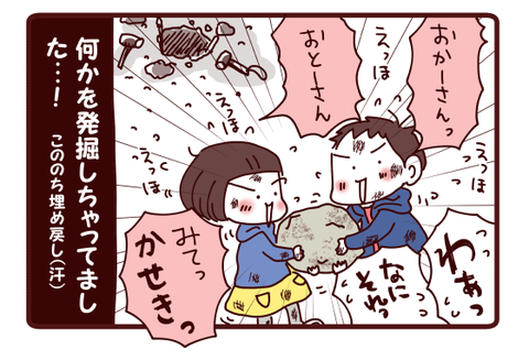 オレたち発掘隊?!☆キャンプ話4