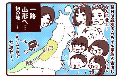 三人旅珍道中☆北上…!