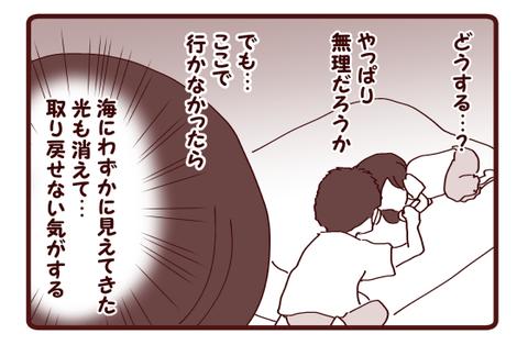 海の習い事⑤3