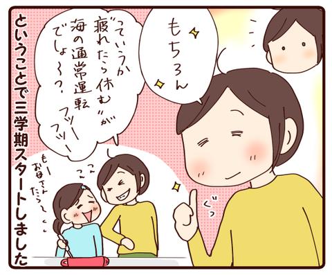 3学期スタート②1