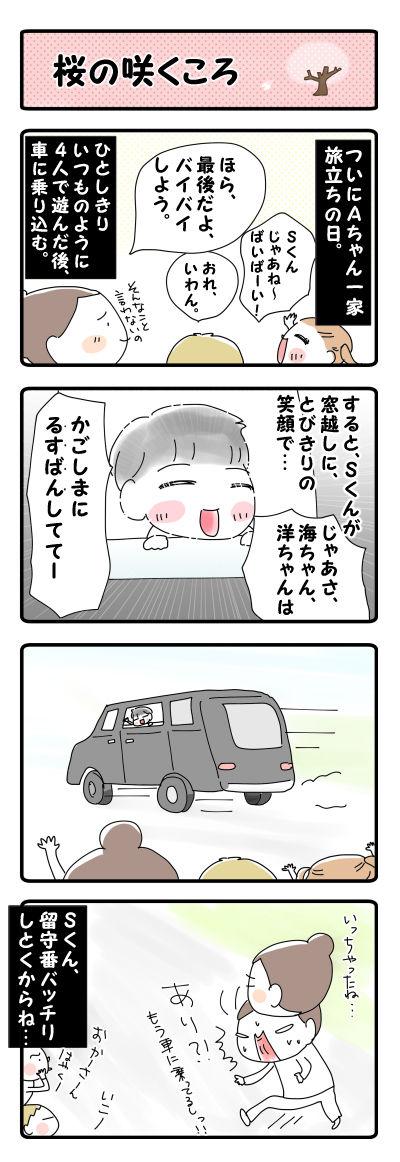 桜の咲くころ【4コマ】