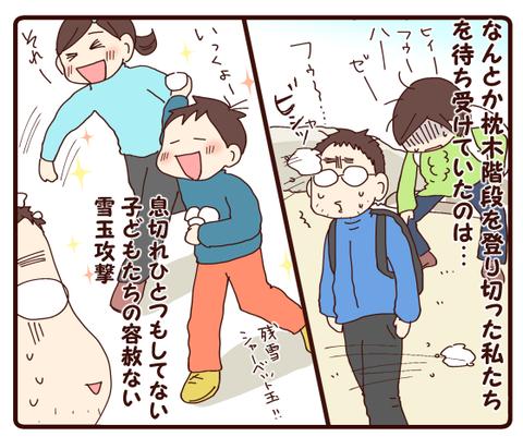 低山ハイキング①3