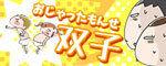 歴代朝の着替え風物詩~【4コマ】