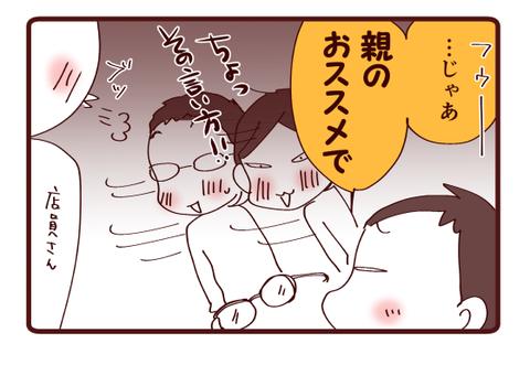 洋メガネ4