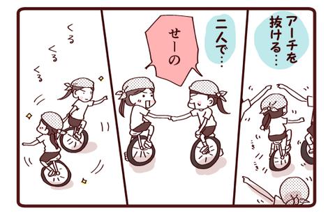一輪車③3