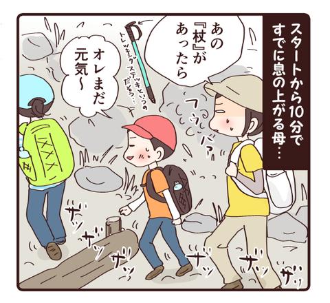 山登り②2