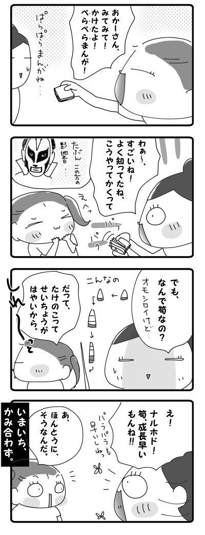 ぱらぱらさん【4コマ】