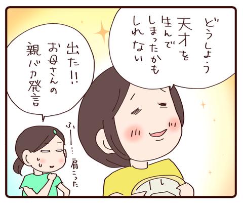 説明書読まないタイプ②4