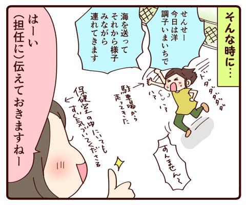 保健の先生③3