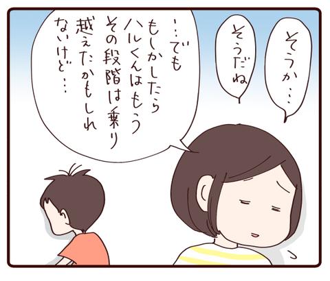 ハルくんとのこと③4