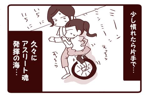 一輪車①2