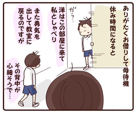 校長先生③4