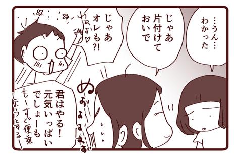 8月の海☆海の変容①4