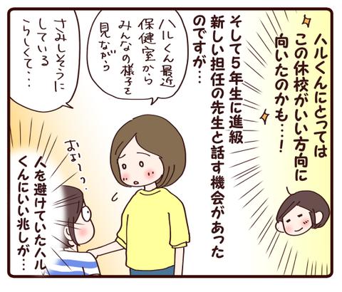 ハルくんとのこと②4