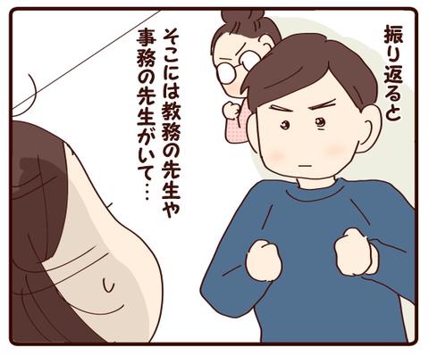 校長先生④2