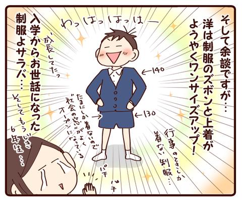 3学期スタート②2