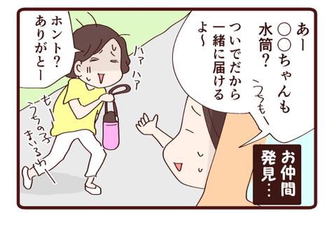 水筒忘れる①4