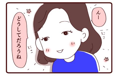 スクールカウンセラー②1