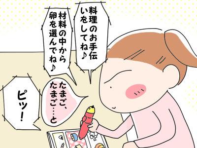 モニター【ポケモン大百科】4
