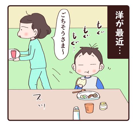朝の事件簿①1