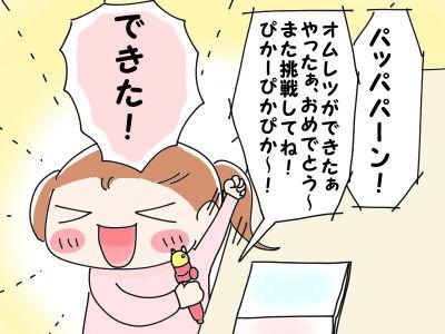 モニター【ポケモン大百科】5