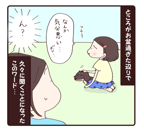 夏休みの変化①2