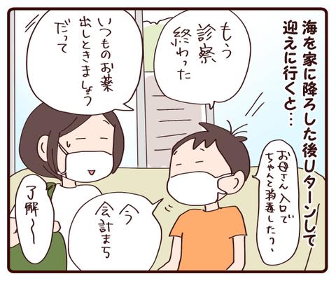 急にお兄ちゃん化①4